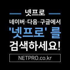 넷프로 - NETPRO 업계최초 관리형 홈페이지 서비스 제공 넷프로 입니다(^o^)b   홈페이지, 웹, 모바일웹, 어플, 반응형 홈페이지, 웹사이트 제작 문의 환영합니다(^-^)v   + 넷프로 NETPRO.co.kr  + 제작문의 070-8865-2962  + 이메일 web@netpro.co.kr + 카카오플러스 : @netpro  + 네이버라인 : ak20017