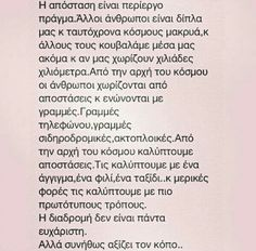 #αποσταση Greek Love Quotes, Quotes By Famous People, Me Quotes, Random Quotes, Favorite Quotes, Texts, Lyrics, Mindfulness, Inspirational Quotes