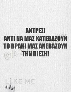 Funny Greek Quotes, Funny Quotes, Just For Laughs, Sarcasm, Qoutes, Lol, Sayings, Reading, Words