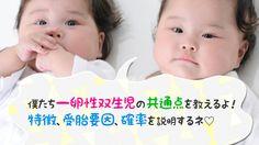 一卵性双生児の共通点は?特徴・受胎要因・確率 一卵性双生児が生まれる確率は?双子の共通点や出産リスク