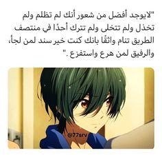 Cover Photos, My Photos, Snsd Fashion, Cover Photo Quotes, Anime Monsters, Funny Arabic Quotes, Arabic Words, Skin Makeup, Beautiful Things