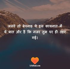 Heart Broken Love Quotes, Love Pain Quotes, Love Quotes Poetry, Mixed Feelings Quotes, Good Thoughts Quotes, Shyari Quotes, Hindi Quotes Images, Motivational Picture Quotes, Life Quotes