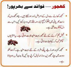 Khajoor ke Faide in Urdu Good Health Tips, Natural Health Tips, Health And Beauty Tips, Health Advice, Health Care, Home Remedies For Skin, Home Health Remedies, Skin Care Remedies, Islamic Phrases