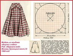 Translation: Model 83. Cut a circle from a square with 120-140cm sides (for a 70-90cm-long skirt). In the  center,  draw a square whose side is equal to 1/4 of the hips. Cut along the diagonals of the square. This forms a flirt skirt. The remaining corners of the fabric on the sides is cut in such a way that the semicircular side аб equals one quarter of the waist, and sides вг and гд are one half of the square's diagonal.
