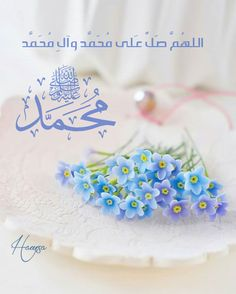 Islamic Decor, Islamic Dua, Islamic Quotes, Doa Islam, Islam Quran, Islamic Images, Islamic Pictures, Juma Mubarak, Peace Be Upon Him