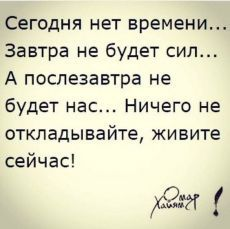 Wall Quotes, Mood Quotes, Motivational Quotes, Life Quotes, Inspirational Quotes, Clever Quotes, Great Quotes, Russian Jokes, Psychology Quotes