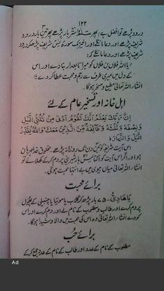 Duaa Islam, Islam Hadith, Islam Quran, Alhamdulillah, Islamic Dua, Islamic Quotes, Hadith Quotes, Qoutes, House Ceiling