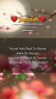 ABBAS NOORAN FARIS 🍁🕋 Muslim Couple Quotes, Muslim Love Quotes, Love In Islam, Allah Love, Religious Quotes, Urdu Quotes Islamic, Islamic Messages, Happy Day Quotes, Its Friday Quotes