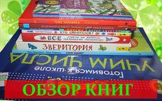 Обзор книг  Детские книги Покупки Апрель