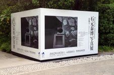Yasuhiro Ishimoto Katsura Imperial Villa 1953,1954 (The Museum of Art  KAMAKURA ) 2012.04.07〜06.10