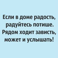 Одноклассники Wise Quotes, Motivational Quotes, Inspirational Quotes, Reminder Board, Russian Quotes, Learn English Words, Different Quotes, People Quotes, True Words