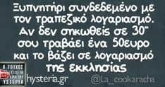 Funny Greek, Funny Qoutes, True Words, Lol, Quotes, Therapy, Humor, Quotations, Funny Quites