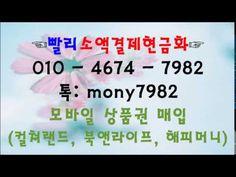 %톡 mony7982 빨리소액 010 4674 7982 소액결제현금화% - YouTube
