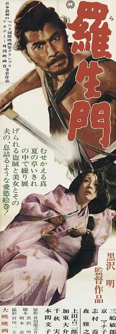 Rashomon, 1950. Japanese movie poster showing Toshirō Mifune (top) and and Machiko Kyō (bottom)