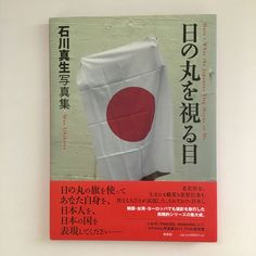 """Mao Ishikawa, """"Here's What the Japanese Flag Means to Me"""", Okinawa,Book, NEW"""