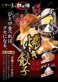 チャーハン ポスター - Google 検索 Food Design, Food Graphic Design, Menu Design, Food Advertising, Advertising Design, Menu Restaurant, Restaurant Recipes, Japan Design, Print Layout