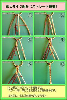 【革ヒモの組み方①】4つ組み(四つ編み)<ストレート模様>