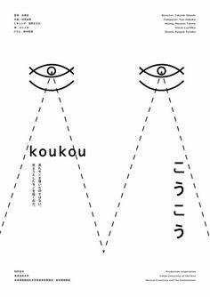 Japanese Sounds Come Alive in Takashi Ohashi's 'Koukou'