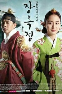 I'm still crying. The actors were amazing. I loved that the writer challenged history. AhIn-oppa was right when he said history should b challenged. I feel as tho the writer took ALL the chapters of history & looked at it thru a diff lens. If you focus on 1 chap & 1 side, of course 1 person will be evil. But this showed that Ok Jung did everything she could for her love, the king, but ppl & their stupid belief of hierarchy among their peers ruined them. My heart is broken for them :(