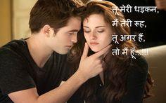 Shayari Urdu Images: Romantic Shayari In Hindi On Beautiful Couple Wall...