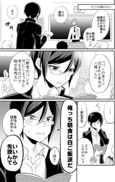 ミネ@7/1閃華@タ-15a (@yuriyura96) さんの漫画   48作目   ツイコミ(仮) Short Comics, Bishounen, Touken Ranbu, Doujinshi, Anime Characters, Sword, Manga, Character Design, Sleeve