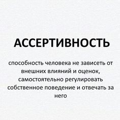 The Words, Weird Words, Cool Words, Intelligent Words, Russian Quotes, Russian Language, Meaning Of Life, Word Of The Day, Self Development