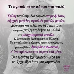 Greek Quotes, Mom, The Hague, Mothers