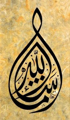"""Modefa Canvas Art Print Features the text """"Mashallah"""" in Arabic script. Size: 30 x x Material: Replicate artwork printed on cotton canvas stretched over wood Made in Turkey Islamic Art Pattern, Pattern Art, Artwork Prints, Canvas Art Prints, Canvas Paintings, Art Painting Gallery, Islamic Wall Art, Islamic Gifts, Arabic Calligraphy Art"""