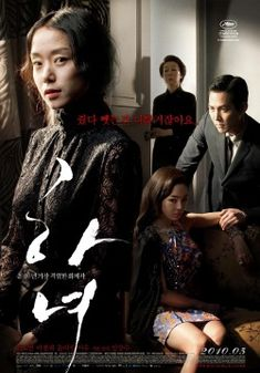 """The Housemaid Korean Movie 2010►The Housemaid is a dramatic romance that has won eleven awards. It is a remake of the 1960 film of the same name. """"A wealthy husband has an affair with his housemaid... Because of this, everyone in the family will suffer ...."""""""