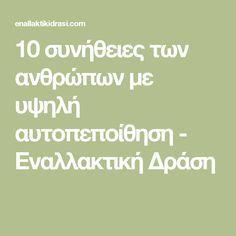 10 συνήθειες των ανθρώπων με υψηλή αυτοπεποίθηση - Εναλλακτική Δράση