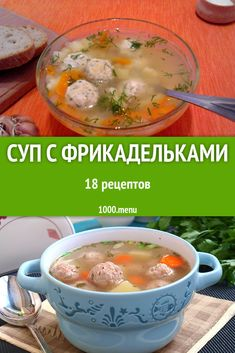 Baking Recipes, Soup Recipes, Recipies, Tasty, Yummy Food, Russian Recipes, Bon Appetit, Cheeseburger Chowder, Food And Drink