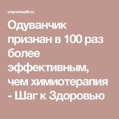 Одуванчик признан в 100 раз более эффективным, чем химиотерапия - Шаг к Здоровью