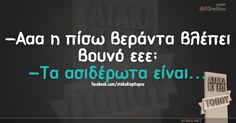 Funny Statuses, Funny Memes, Hilarious, Jokes, Funny Greek Quotes, Funny Thoughts, Just Kidding, True Words, Just For Laughs