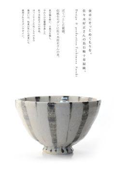 Yoshimasa Sasaki Japanese Ceramics, Japanese Pottery, Roman Candle, Ceramic Fiber, Pottery Designs, Color Shapes, Tea Bowls, Hobbies And Crafts, Teapots