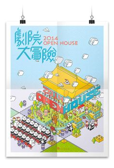 National Theater & Concert Hall / OPEN HOUSE 2014 by KuoCheng Liao, via Behance