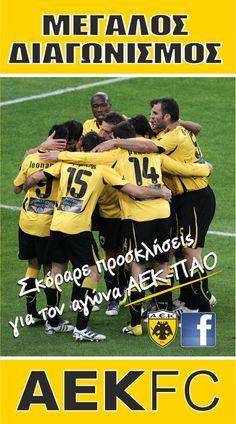 Μεγάλος διαγωνισμός ΑΕΚ FC