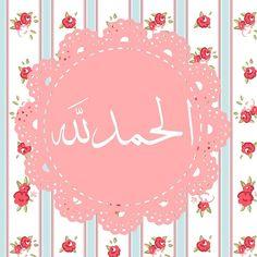 الحمد لله- صور إسلامية
