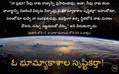 """""""నా ప్రభూ! నీవు నాకు రాజ్యాన్ని ప్రసాదించావు. ఇంకా, నీవు నాకు కలల భావార్థాన్ని వివరించే  {ఖురాన్ లోని 12  వ సూరా యూసుఫ్ లోని 101 వ వాక్యం} (Social network id: rammohanreddy777@gmail.com), Tags: Muttaqeen Islamic Center, Telangana, Andhra Pradesh, Hyderabad, india., Quran, Islam, telugu Quran, (Quran - surah YUSUF-(joseph) 12: 101).,"""