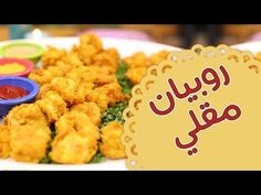 روبيان مقلي - منال العالم - قناة فتافيت - YouTube Seafood Recipes, Love Food, Cauliflower, Foods, Vegetables, Ethnic Recipes, Food Food, Head Of Cauliflower, Veggies