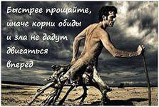 Как научиться прощать?  Читать здесь: http://inness2312.blogspot.ru/2014/12/blog-post_4.html#links