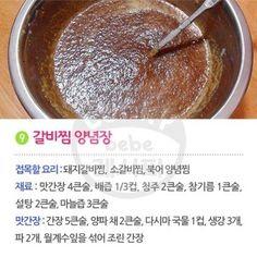 ☆ 요리책이 필요없는 14가지 &#160... K Food, Vegan Meal Prep, Korean Food, Food Plating, No Cook Meals, Asian Recipes, Lorem Ipsum, Food And Drink, Easy Meals