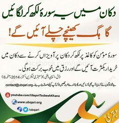 Image may contain: text Duaa Islam, Islam Hadith, Allah Islam, Islam Quran, Quran Pak, Prayer Verses, Quran Verses, Quran Quotes, Allah Quotes