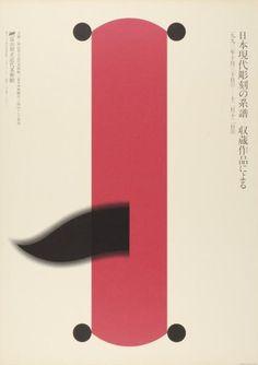 Kazumasa Nagai, Genealogy of contemporary sculpture in Japan 1993