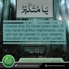 """You Will Not Be Scared In Your Dreams: """"يَـا مُتَكَبِّرُ"""" Invoke this 21 times every day. If you have frightful nightmares, you will not be scared in your dreams, اِنْ شَــآءَالـلّٰـه عَزَّوَجَلَّ. (Duration of remedy: Until cured). Quran Quotes Love, Beautiful Quran Quotes, Beautiful Names Of Allah, Quran Quotes Inspirational, Imam Ali Quotes, Hadith Quotes, Islamic Love Quotes, Islamic Phrases, Islamic Messages"""