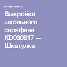 Выкройка школьного сарафана KD030817 — Шкатулка