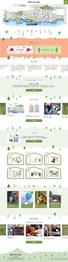 星川杉山神社 Best Web Design, Site Design, Japan Design, Website Layout, Interface Design, Layout Inspiration, Illustrations And Posters, Activities, Image