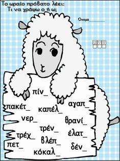 Learn Greek, Greek Language, Snoopy, Classroom, Activities, Education, Feelings, Learning, School