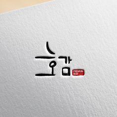 합리적인 가격으로 누구나 쉽고 빠르게 디자인 의뢰를 ! 5만명의 디자이너를 만나보세요. Typography Logo, Logo Branding, Branding Design, Logo Design, Korean Logo, Web Mobile, Owl Logo, Studio Logo, Ad Art