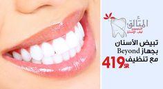 تمتع بابتسامة ساحرة و بيضاء مع عرض تنظيف الاسنان و تبييضها بخصم 36%  #على_مودك,#جدة,عروض_جدة #,@3lamodak