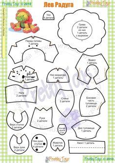 Лев Радуга loin stuffed toy pattern sewing